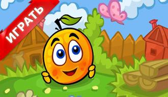 Новая игра — Спасти апельсин