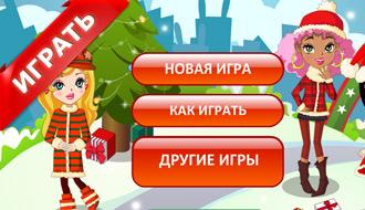 Новогодние игры для девочек