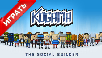 Новые игры: KOGAMA