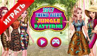 Одевалка девушек в джунглях