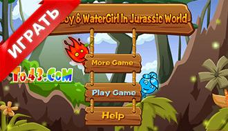 Огонь и Вода в Парке динозавров