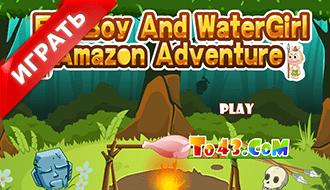 Огонь и Вода в джунглях Амазонки