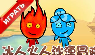 Огонь и Вода в пустыне 2