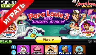 Папа Луи 3 - Атака мороженого