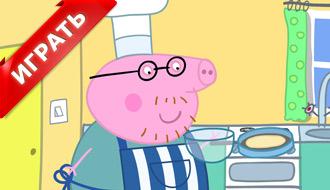 Папа свин готовит блины