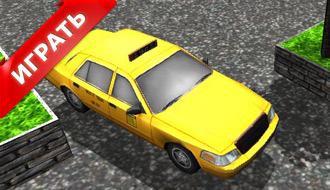 Парковка такси 3D