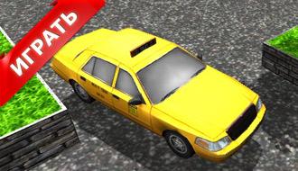 Парковка такси