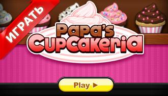 Печеньки для девочек