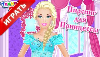 Пирсинг для принцессы