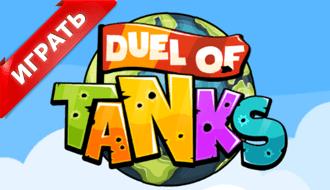 Поединок танков