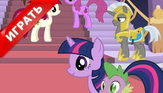 Пони: Злодеи из долины мечты