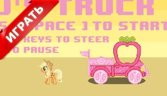 Пони гонки для девочек