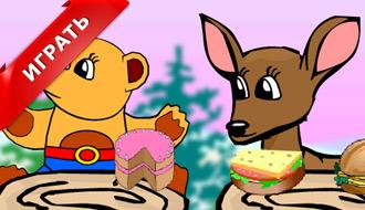 Три голодных медвежат