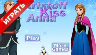 Поцелуи Анны и Кристофа
