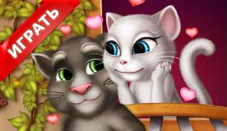 Поцелуй Тома и Анжелы