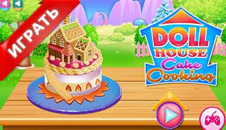 Приготовление торта – кукольный дом