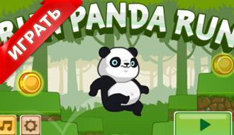 Приключения Панды