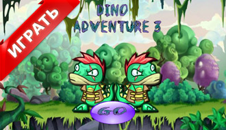 Приключения динозавров 3