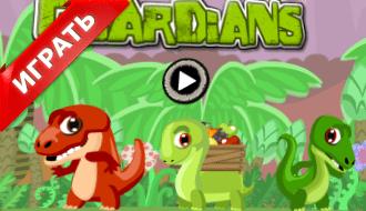 Динозавры защитники