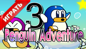Приключения пингвинов 2