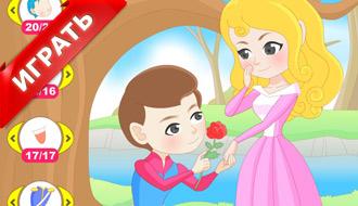 Принц и его принцесса