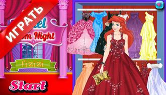 Принцесса Ариэль ночью