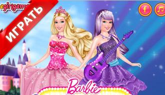 Принцесса Барби против суперзвезды