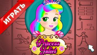 Принцесса Джульетта в музее