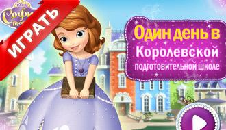 Милая принцесса София