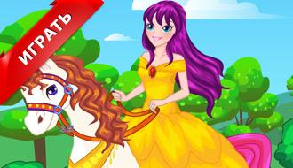 Принцесса и белый конь
