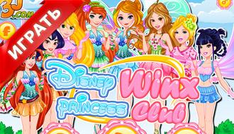 Принцессы Диснея в Винкс клубе
