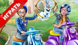 Принцессы на мотоцикле