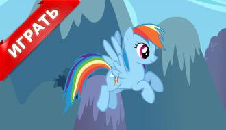 Радуга пони: Дружба это Чудо
