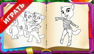 Раскраска Тома и Анжелы
