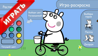 Раскраска свинки Пеппы на русском