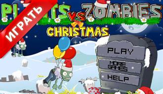 Растения против зомби на Рождество