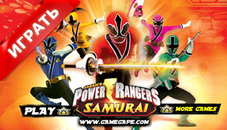 Рейнджеры самураи - Стрельба из лука