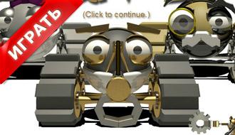 Робот копатель