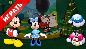 Рождество Микки и Минни