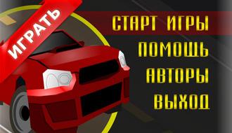 Русские гонки на двоих