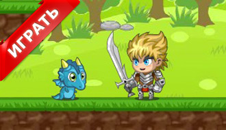 Рыцарь и дракон