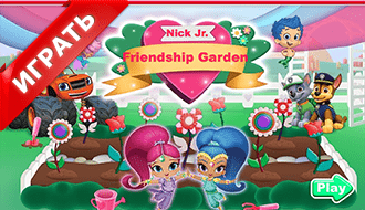 Щенячий Патруль: Сад дружбы