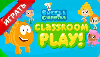 Школа Гуппи и Пузырьки