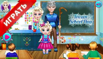 Школа Холодное Сердце