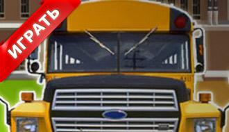 Школьный водитель