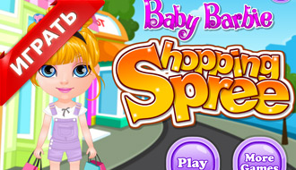 Шопинг малышки Барби
