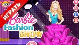 Шоу моды Барби