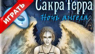 Сакра Терра: Ночь Ангела