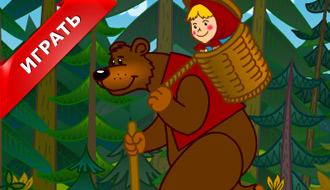 Маша и медведь - догонялки
