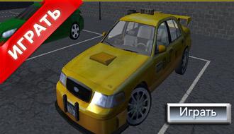 Сим такси 3d